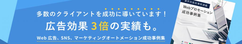 デジタルマーケティング成功事例集資料
